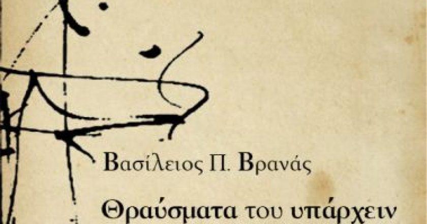 Vranas-Thraysmata-tou-Yparxein-cover-proper