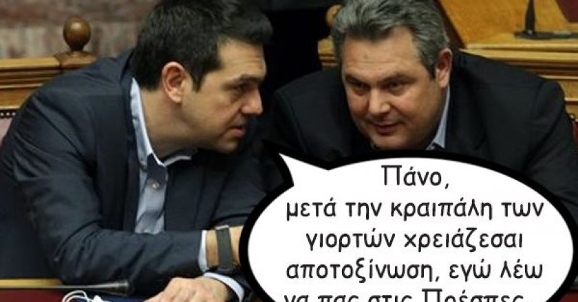 kammenos-tsipras-prespes-vouli-xioumor