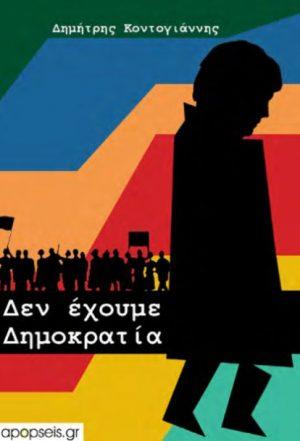den-exoume-dimokratia