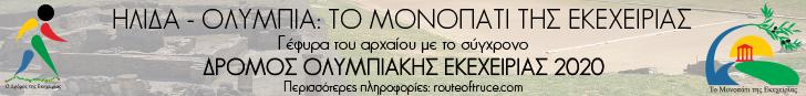 ΤΟ ΜΟΝΟΠΑΤΙ ΤΗΣ ΕΚΕΧΕΙΡΙΑΣ