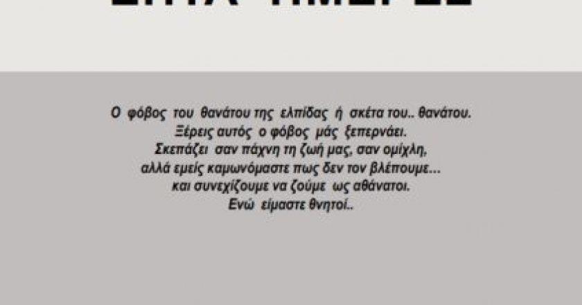 7-imeres-manos-mavromoustakakis
