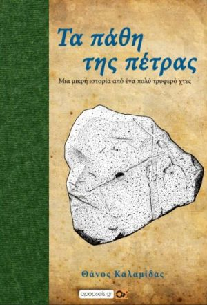 Ta-pathi-tis-petras-free-book-cover