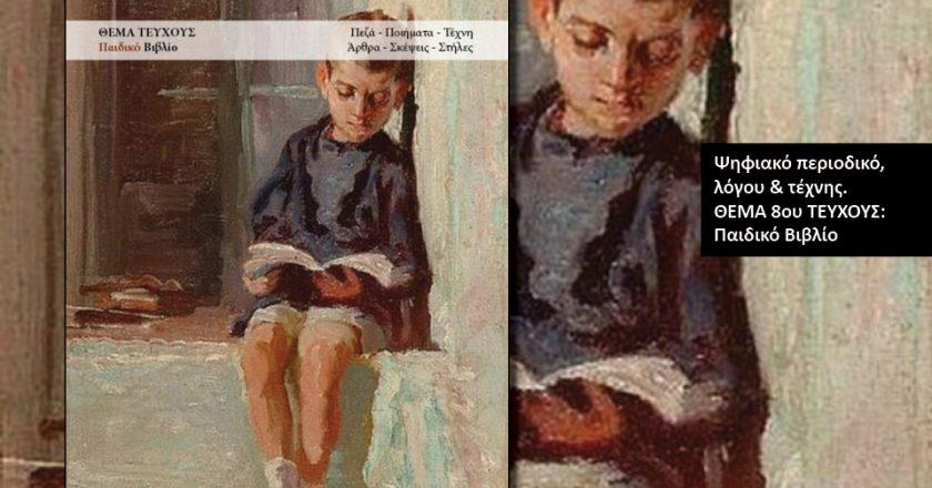 arsovi_9 Paidiko Vivlio Free PDF Παιδικό Βιβλίο
