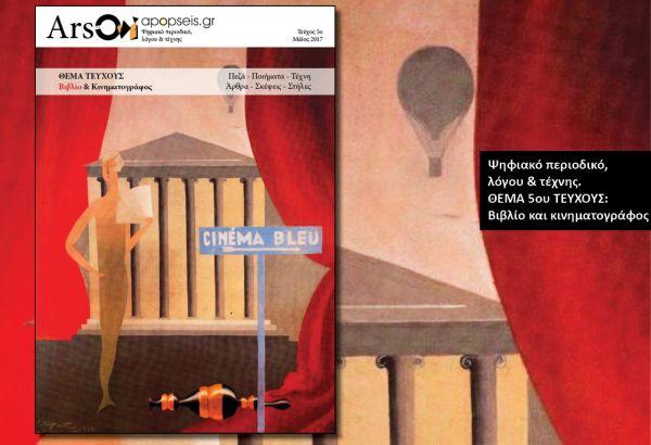 arsovi-5-vivlio-cinema-slide Βιβλίο & Κινηματογράφος