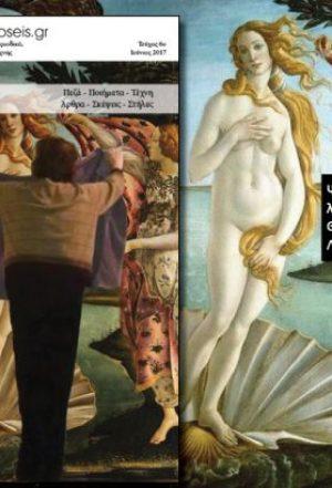 arsovi-logokrisia-cover Λογοκρισία