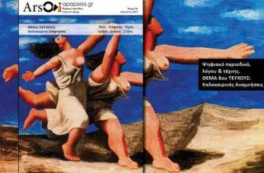 arsovi-8-diakopes-free-pdf
