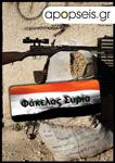 apopseis_fakelos-syria-2013