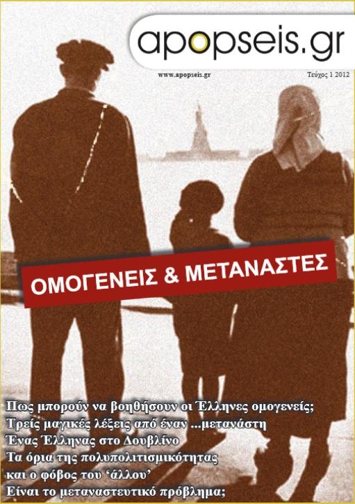 apopseis omogeneia kai metanastes