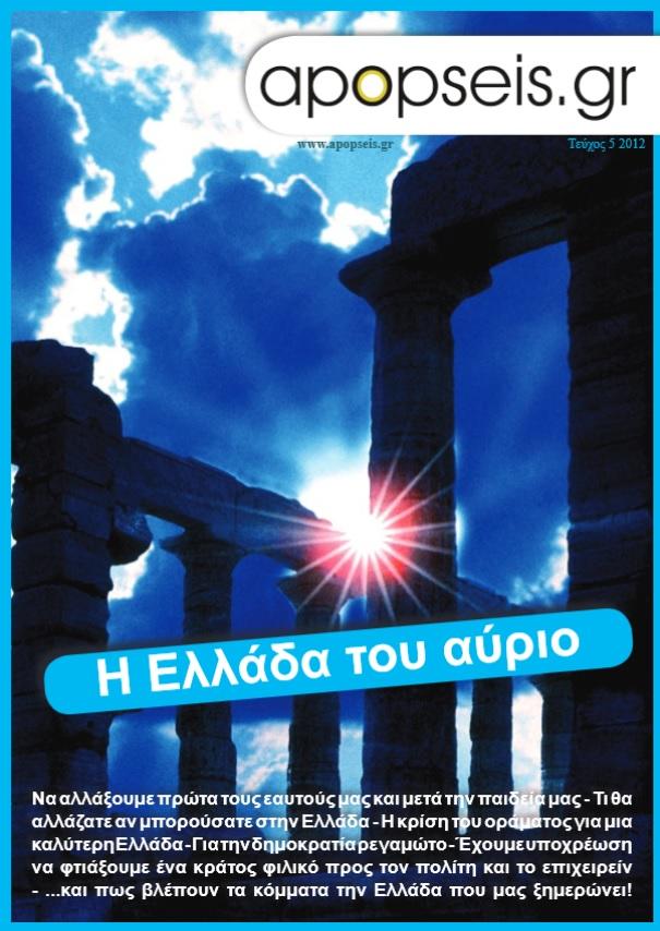 apopseis-5-i-ellada-tou-avrio-2012