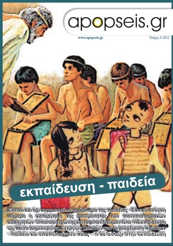 paideia-ekpaideysi-apopseis-no-4