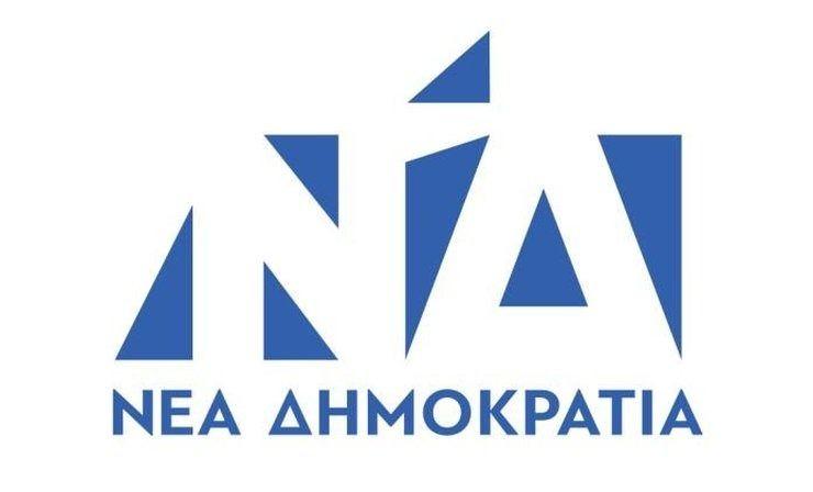 ND-Nea-Dimokratia-sima