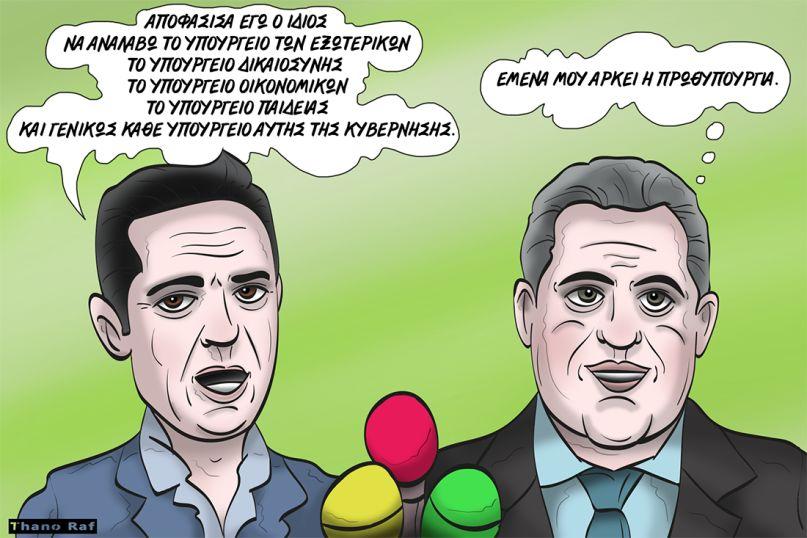 thanoraf-tsipras-kammenos-ypourgio-ekswterikwn-prvthypourgia