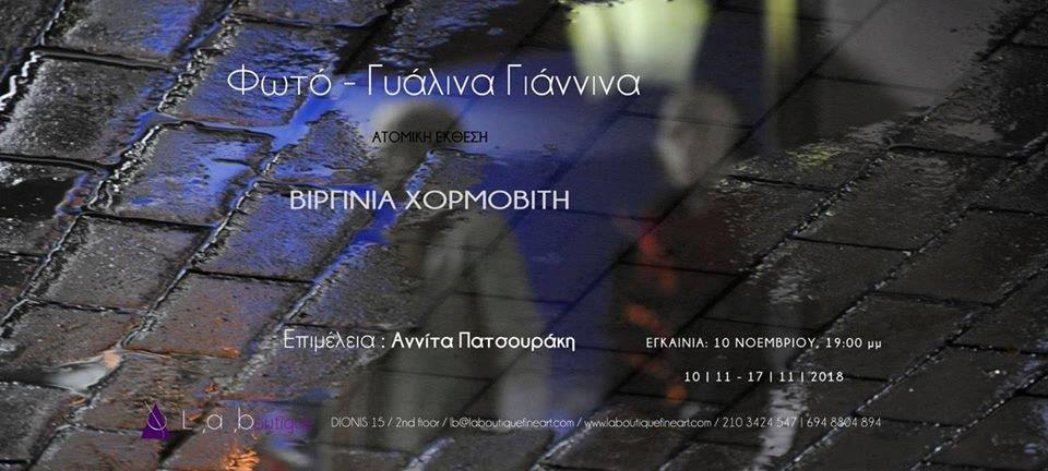 ΠΡΟΣΚΛΗΣΗ-Αννίτα-Πατσουράκη-Virginia-Chormoviti