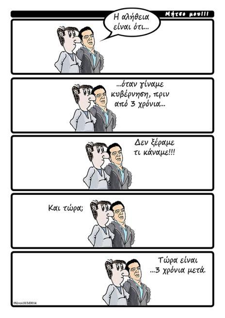 kalamidas-mitsos-tsipras-3-xronia-syriza