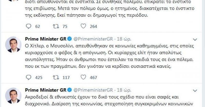 tsipras-tweet-pagkosmios-polemos-hitler