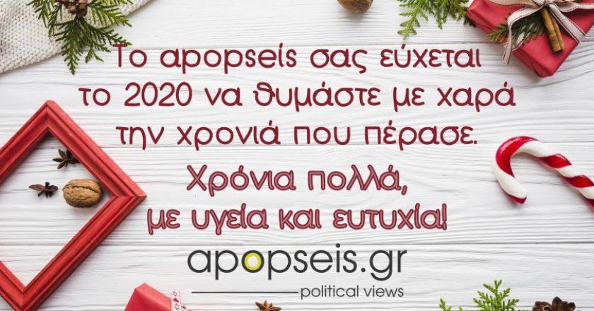 apopseis-card-2019