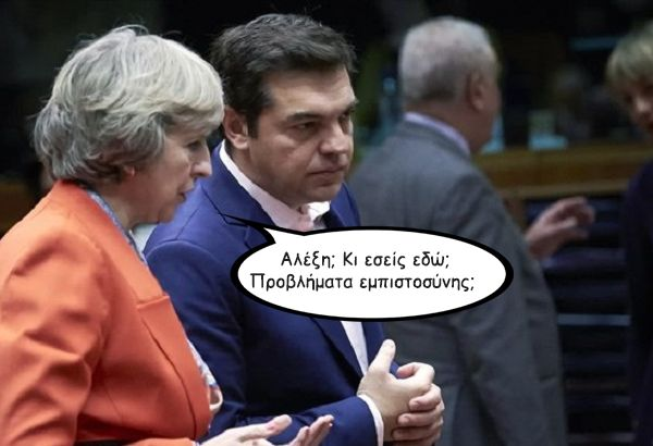 tsipras-may-empistosyni