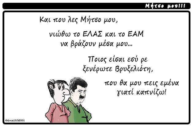 kalamidas-polakis-mitsos-geloiografia