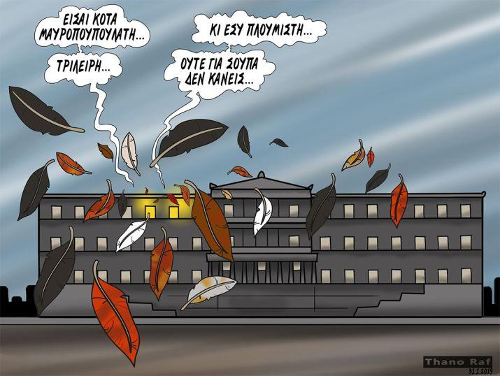 thanoraf-vouli-kota-trileiri-kammenos