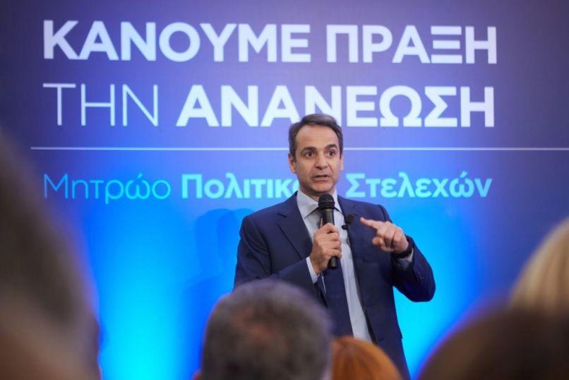 mitsotakis-mitrwo stelexwn-ananewsi