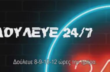 diafimisi-SYRIZA-douleye-24-7