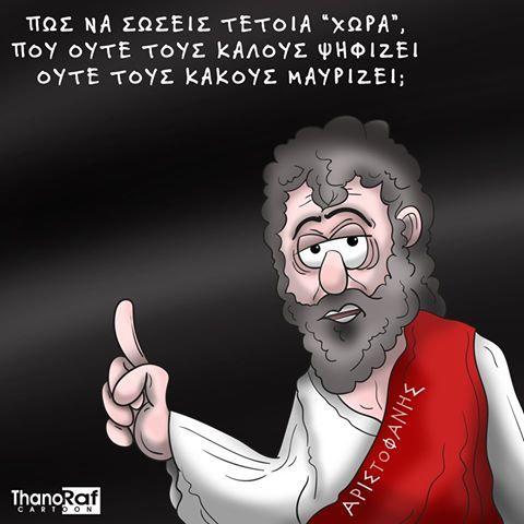 thanoraf-aristofanis-xwra-psifos