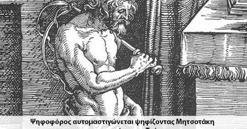 kalamidas-aytomastigwma-mitsotakis-tsipras