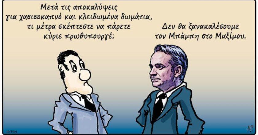 kalamidas-geloiografia-xasisi-maksimou-papadimitriou-proper
