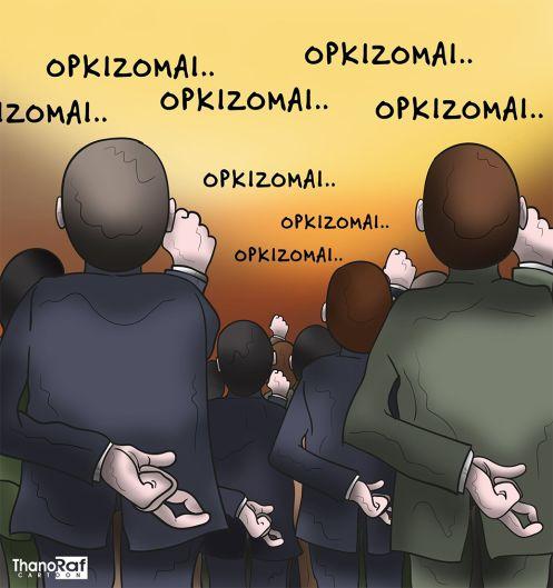 thanoraf-orkomosia-vouli-daxtyla-psema