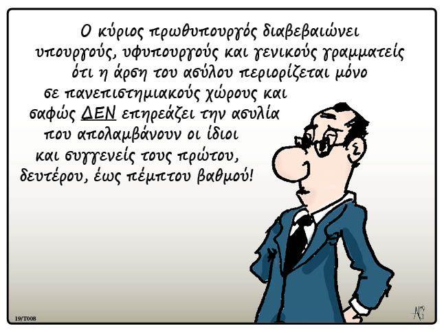 kalamidas-asylo-humor-ND