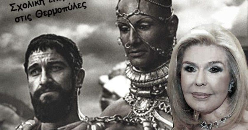 Kalamidas-humor-thermopyles-giorti