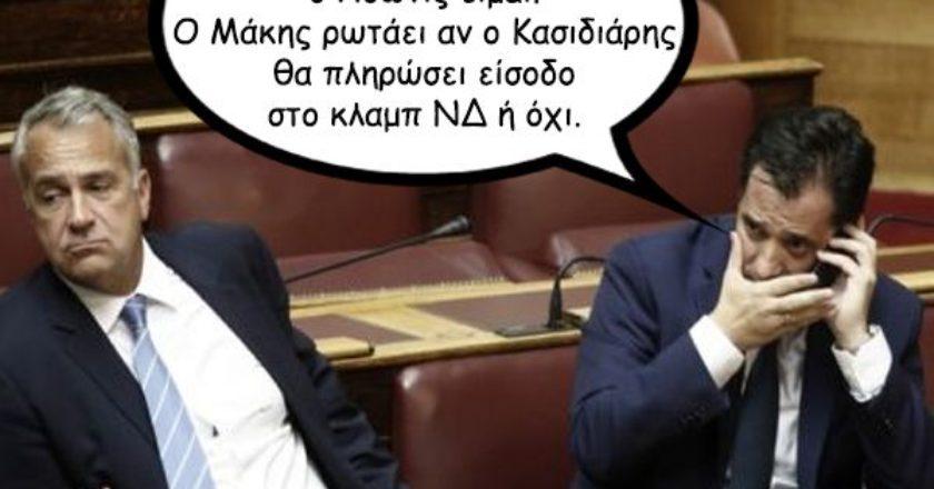 Kalamidas-adonis-ND-Kasidiaris-akrodexia