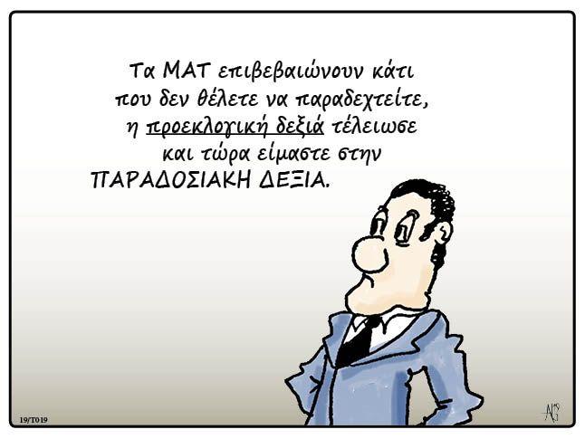 kalamidas-MAT-deksia-humor