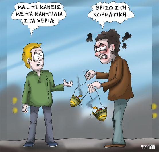 thanoraf-kantilia-noimatiki