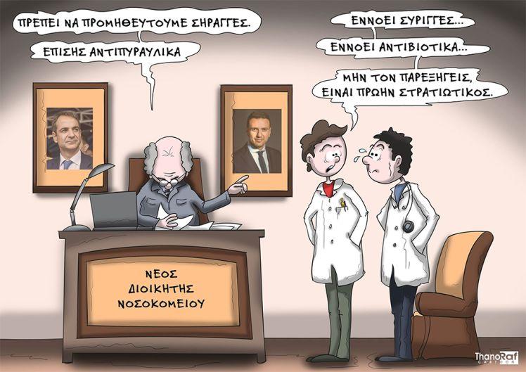 thanoraf-nosokomeio-rousfeti-dioikitis