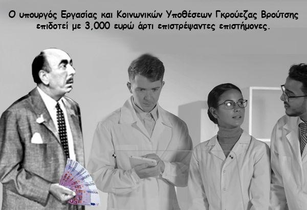 humor-kalamidas-Vroutsis-epistimones-Gkrouezas-apodimoi