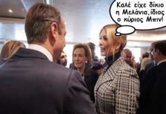 kalamidas-koulis-ivanka-mr-bean