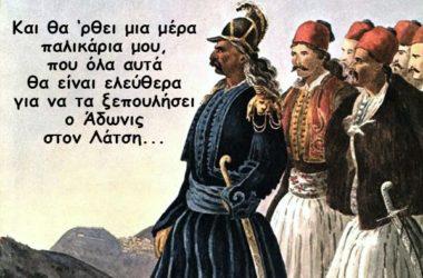 kalamidas-1821-humor-ksepoulima-adonis