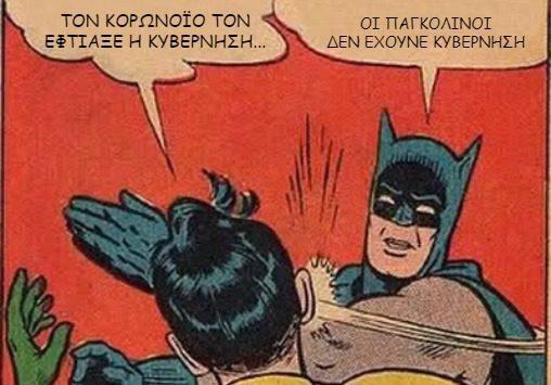 corona-batman-pagkolinos-synwmosia