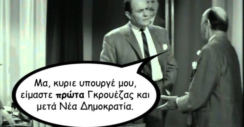 kalamidas-grouezas-nea-dimokratia-mavrogialouros