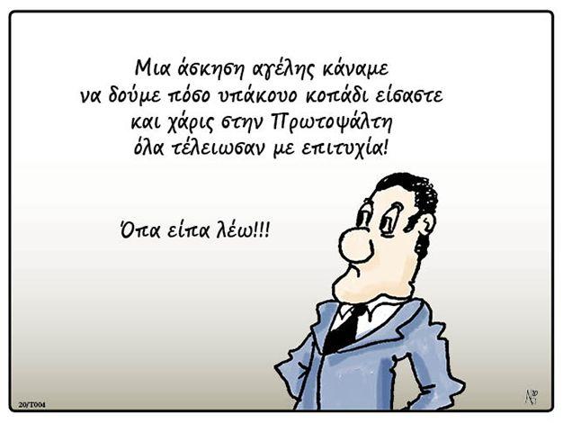 kalamidas-humor-protopsalti
