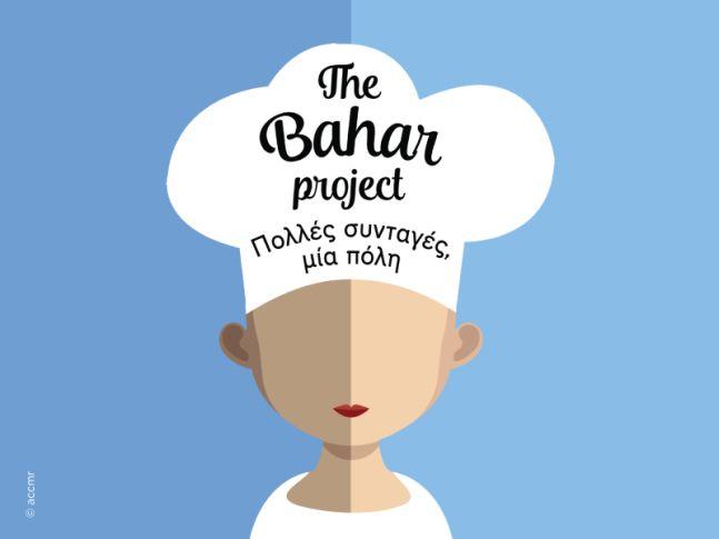 The Bahar project Πολλές συνταγές, μία πόλη