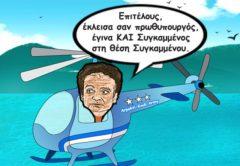 koulis-elikoptero-humor-galopoulakis