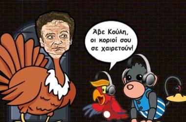 koulis-galopoulakis-kalamidas-korioi-humor