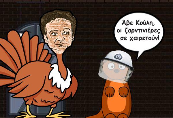 koulis-kalamidas-galopoulakis-zartzinieres-humor