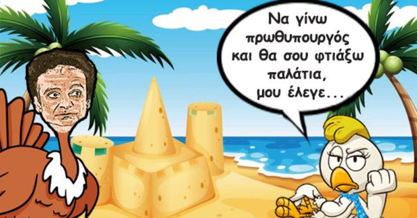 galopoulakis-mareva-diakopes-palatia