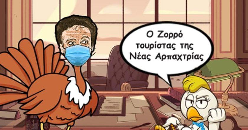 galopoulakis-zorro-humor