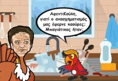 koulis-galopoulakis-anasximatismos