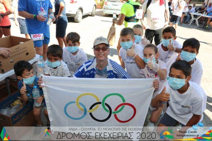 dromos-ekexeirias-2020-sympoliteia-olympias