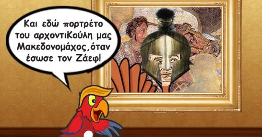 koulis-galopoulakis-makedonia-zaef